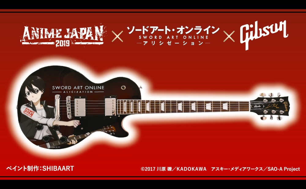 AJ×SAO×GIBSON COLLABORATION GUITAR CHARITY AUCTION|AnimeJapan 2019