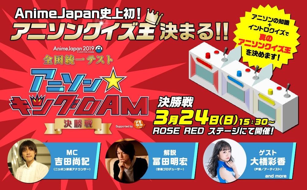 AJ2019 National Test: Anisong ☆ KingDAM supported by Lis Ani!